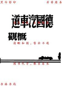 德国汽车概观-窦燕山编译-民国国民图书编译社刊本(复印本)