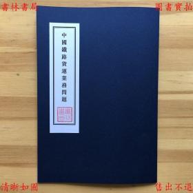 中国铁路货运业务问题-沈秦廷著-民国铅印本(复印本)