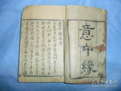 清刻本,小说《意中缘传奇》上下卷,一厚册,全