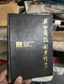 吳印咸攝影著作集5(風光攝影)硬精裝僅印3000冊