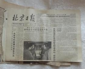 北京日报-1987年2月2日  4版
