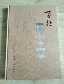 百强中国山水画集