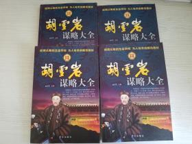 胡雪岩谋略大全(全4册)【实物拍图 品相自鉴 】