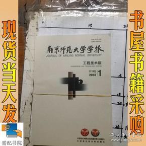南京师范大学学报  工程技术版     2018    1   2    共2本合售