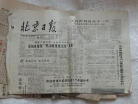 北京日报-1987年5月18日  4版