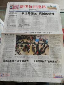 【报纸】 新华每日电讯 2013年4月1日【记中国国家主席习近平非洲之行】【神十运抵酒泉】