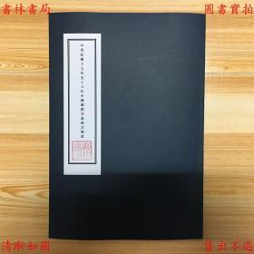 中国国际交通统计邮政(中华民国十七年至十八年)-交通部编-民国交通部刊本(复印本)
