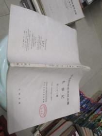 中国民国史料丛稿:人物传记  大事记1945年  第三十一辑    品自定     31号柜