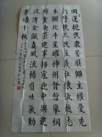 徐正文:书法:贺中国共产党九十五华诞而作书法作品(带信封)