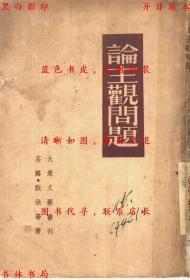 论主观问题-荃麟等著-民国生活书店刊本(复印本)