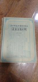 东北师范大学图书馆藏 古籍分类目录 第三分册 上