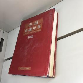 中国金融年鉴(2005)(总第20卷) (附光盘)【精装】【一版一印 正版现货   实图拍摄 看图下单】