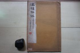 民国艺苑真赏社珂罗版宣纸精印(33.4*22.4CM):汉韩仁铭