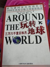特价现货~ 玩转地球