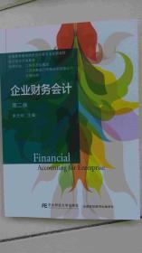 企业财务会计(第二版)