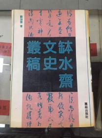 钵水斋文史丛稿(初版初印  印量2000册)