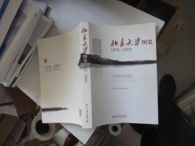 北京大学图史(1898―2008)