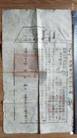 清代地契契约类-----光绪33年山西省清源局陵川县