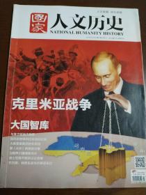 国家人文历史(2014年4月上)