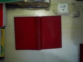 毛泽东选集 第一卷1967年版