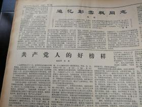 坚持实践是检验真理的唯一标准就是坚持马列主义毛泽东思想!首都理论工作者和新闻工人者举行座谈会,于光远等发言。第二版追忆彭雪枫同志,陈毅。共产党人的好榜样,张爱萍、张震。1979年9月11日《解放军报》