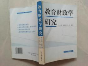 教育财政学研究