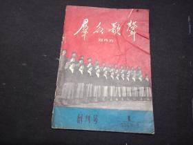 1956年 群众歌声 创刊号
