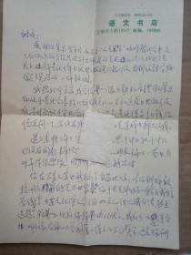老出版人、原湖南人民出版社副社长袁琦信札二通3页