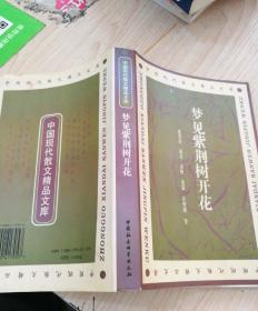 中国现代散文精品文库--梦见紫荆树开花(张爱玲,苏青,秦牧,黄裳,汪曾祺)