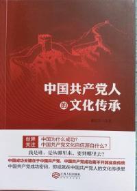 正版现货  中国党人的文化传承 江西人民 戴焰军等