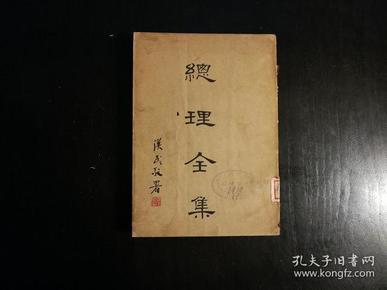 民国19年初版,总理全集第四册