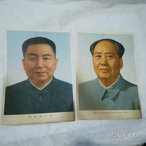 毛主席和华国锋主席(16开标准像各 1张)2张合售