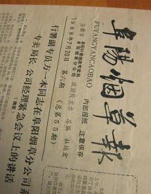 阜阳烟草报【1988-7-20】