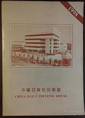 中国日报印刷厂1998