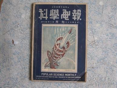 民国《科学画报》第十三卷 第八期 1947年