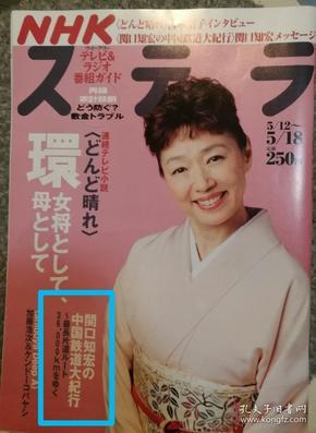 原版日文杂志,2007年NHK每周电视节目预告。