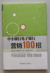 保证正版 中小银行电子银行营销100招