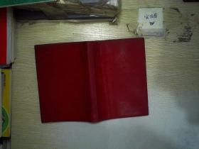 毛泽东选集 第四卷1967年版