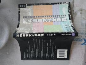 互构语言文化学原理/清华语言论丛 (平装)