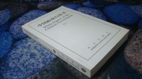 中国政府白皮书:[中英文本].2.1996~1999