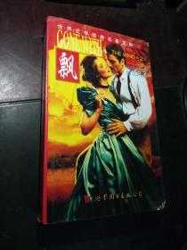 世界文学经典名著文库:飘(第2版)英文版  精装