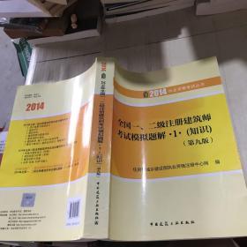 2014執業資格考試叢書:全國1、2級注冊建筑師考試模擬題解·1·(知識)(第9版)