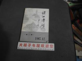 镇江诗词 1987年12 第二辑