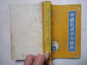 中国气功四大经典.白话讲解