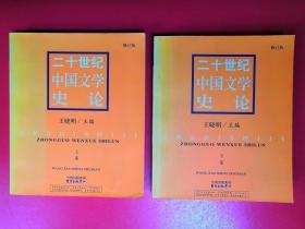二十世纪中国文学史论(上下)