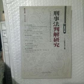 刑事法判解研究(2011年第2辑)(总第21辑)