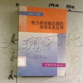 电力系统稳定器的原理及其应用---[ID:538900][%#268A5%#]---[中图分类法][!TM712电力系统稳定!]