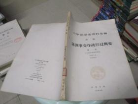 中国民国史料丛稿:译稿《满洲事变作战经过概要》第一卷  实物图  品自定  31号柜