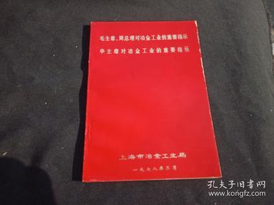 毛主席周总理华主席对冶金工业的重要指示