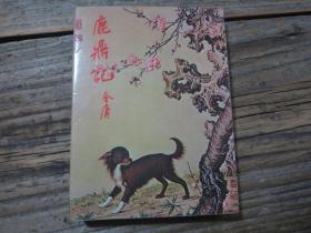 明河社版:《鹿鼎记》 第四册